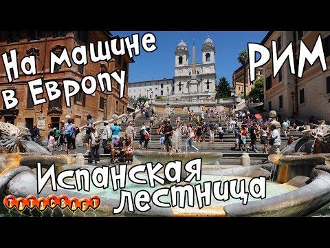 Рим/Италия/Испанская лестница/Фонтан Тритона/Колонна Марка Аврелия/Путешествия