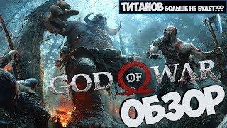 Обзор игры God of War 4 (2018) ● ТИТАНОВ больше не будет (Предрелизный обзор)