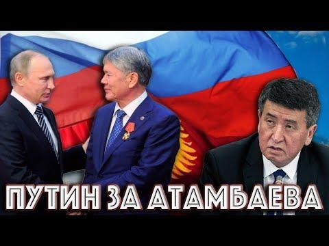 Путин заступился за Атамбаева