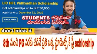 8th to PG students How to Apply L C Scholarship Process in Telugu.