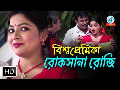 বিশ্ব প্রেমিকা রোকসানা রোজি - D. A Tayeb, Ajmeri Haque Badhon - New Bangla Natok 2017