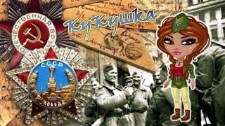 """Клип """"Кукушка"""" Полина Гагарина (Аватария)"""