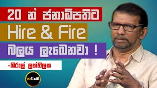 Pathikada, 22.10.2020 | Asoka Dias interviews Mr.Shiral Lakthilaka, Attorney-at-Law Thumbnail