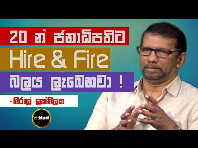 Pathikada, 22.10.2020   Asoka Dias interviews Mr.Shiral Lakthilaka, Attorney-at-Law