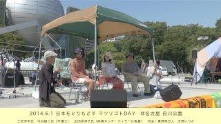 2014年6月1日 日本をとりもどす マツリゴトDAY @名古屋 白川公園 三宅洋...