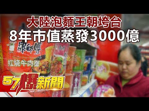 大陸泡麵王朝垮台 8年市值蒸發3000億《57爆新聞》精選篇 網路獨播版
