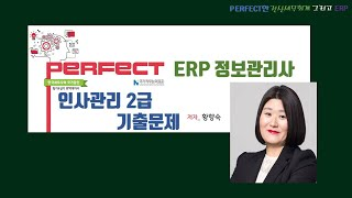 ERP정보관리사 인사관리 2급_2019년 4회 기출문제…