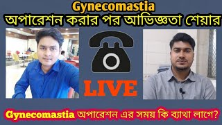 Gynecomastia Operation-কতটা সহজ জেনে নিন | Gynecomastia Treatment and Procedure | Health tips