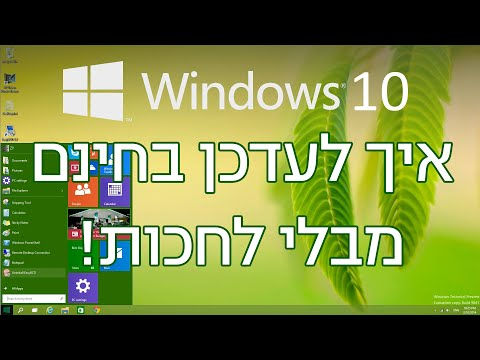 איך להתקין Windows 10 בחינם מבלי לחכות לעדכון!