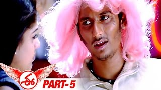 E Telugu Full Movie | Part 5 | Nayanthara | Jeeva | Ashish Vidyarthi | Srikanth Deva