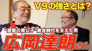 【広岡達朗さん登場で放送ギリギリ】川上哲治さんの関係やV9達成について語ります!