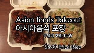 Asian Foods …