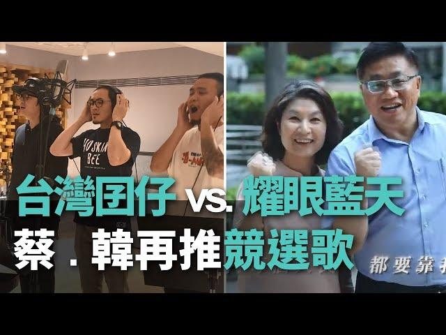 台灣囝仔vs.耀眼藍天 蔡.韓再推競選歌【央廣新聞】