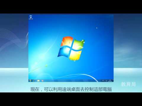 在Windows 7 啟用遠端桌面連線