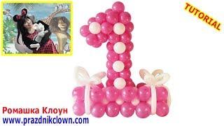 ЦИФРА 1 единичка из шаров с подарками СВОИМИ РУКАМИ Balloon Number 1 TUTORIAL