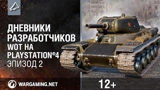 World of Tanks на PlayStation®4. Дневники разработчиков