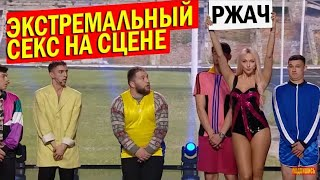 Как Полякова ОПОЗОРИЛАСЬ на сцене Лиги Смеха Ржака