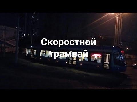 Киевский скоростной трамвай 21.12.2019
