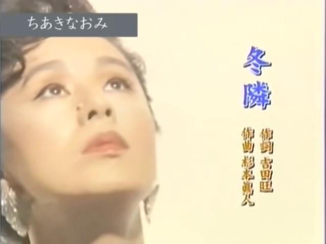 冬 隣 / ちあきなおみ #1