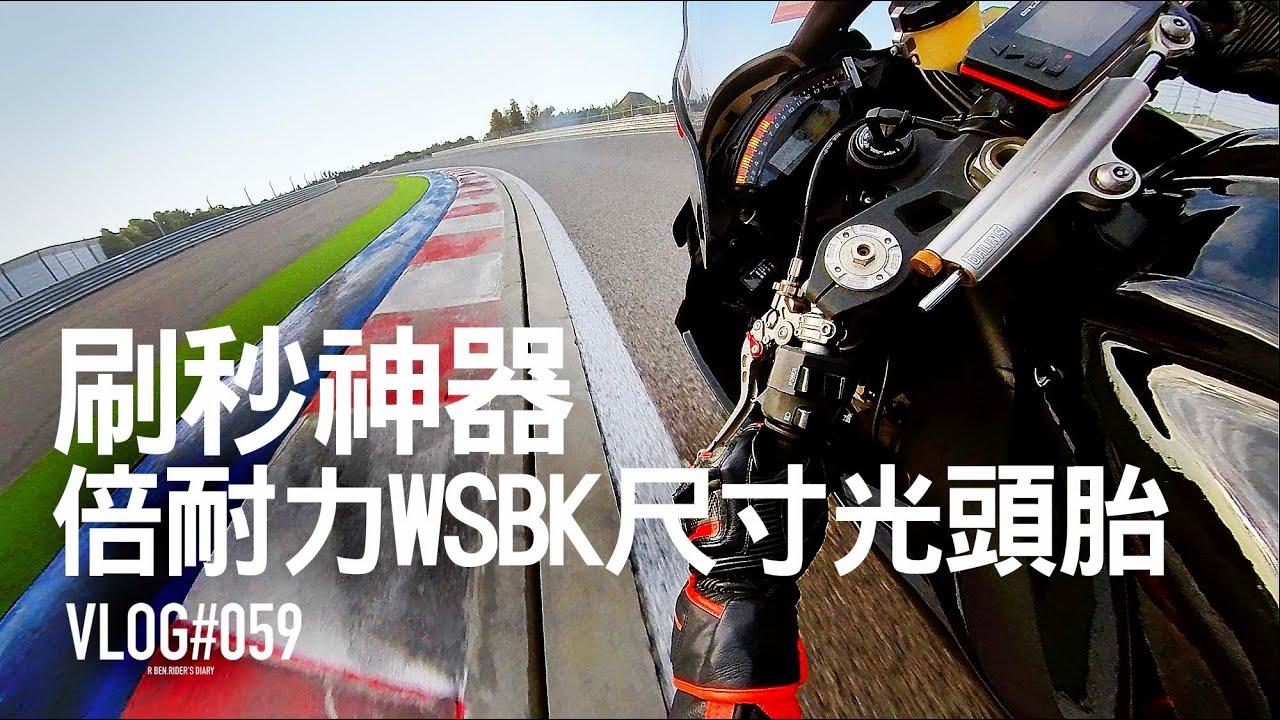 刷秒神器。倍耐力WSBK新尺寸光頭胎,果然輕鬆推秒 / VLOG059