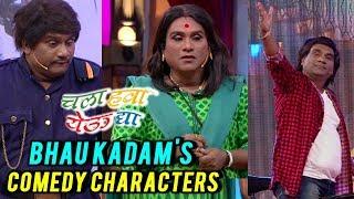 Chala Hawa Yeu Dya | Bhau Kadam's Comedy on Famous Actors | Zee Marathi