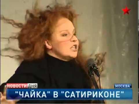 Театр Сатирикон  Чайка