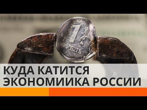 Экономика России падает в пропасть – в чем причина