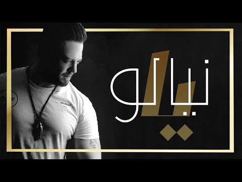 Ammar Al Deek - Ya Niyalo - Lyrics Video | عمار الديك - يا نيالو - فيديو كلمات????
