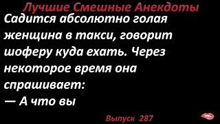 Лучшие смешные анекдоты Выпуск 287