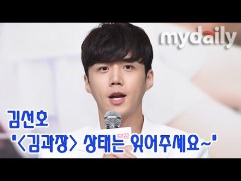 """'최강배달꾼' 김선호(Kim Sun Ho) """"'김과장'때와 달라, 안경 벗고 살도 뺐다"""" [MD동영상]"""