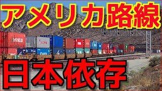 【衝撃】日本の技術は異常だ! アメリカの鉄道インフラや迎撃ミ○イルにも日本の技術力は不可欠【なぎさチャンネル】