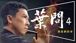 👊REVIEW👊IP MAN 4:FINALE
