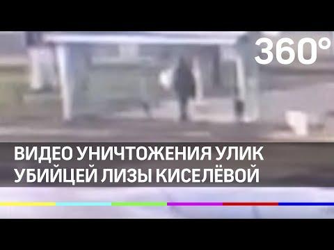 Как убийца Лизы Киселёвой уничтожил улики - видео