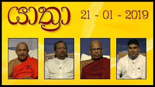 YATHRA - යාත්රා | 21-01-2019 | SIYATHA TV Thumbnail