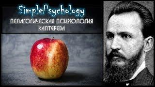 видео Возрастная и педагогическая психология