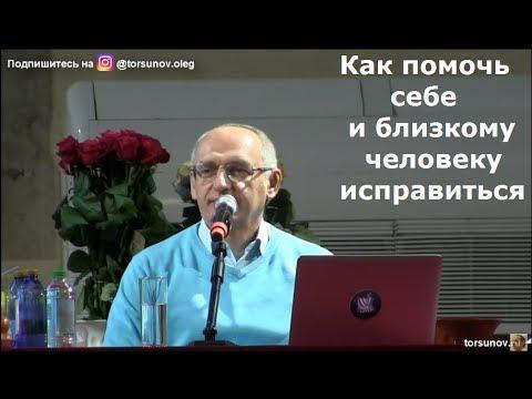 Как помочь себе и близкому человеку исправиться Торсунов О.Г. Одесса  11.02.2019