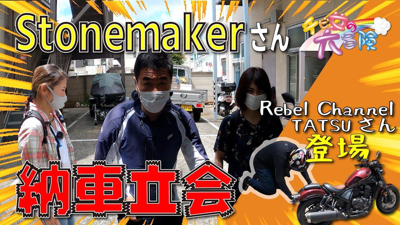 あのモトブロガー@stonemaker003 さんの○○納車立会~ @REBEL CHANNEL  さんも新車Rebel1100で立会に参戦~