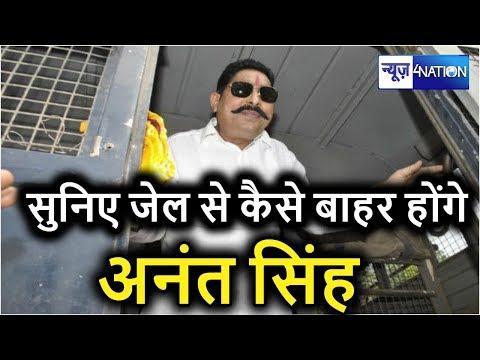 Anant Singh के चहेते Bantu Singh ने Bihar Governor से मिलने का मांगा Time   News4Nation