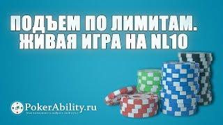 Покер обучение | Подъем по лимитам. Живая игра на nl10.