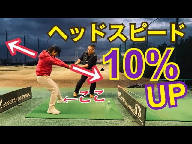この動きを練習場でやってる人は飛ばし屋説【ヘッドスピード10%UPキックバック解説】さっちゃん編