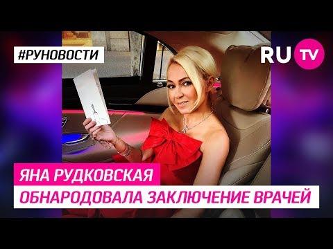 Яна Рудковская обнародовала заключение врачей