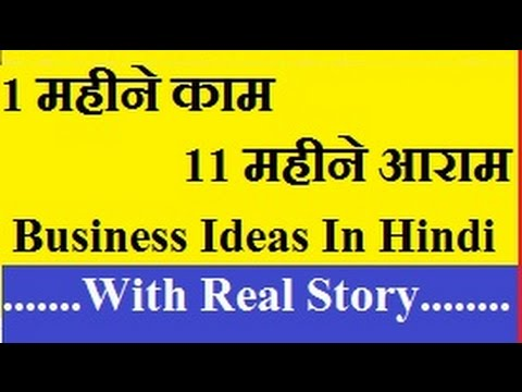 business ideas in hindi 1 मह न क म 11 मह न आर म