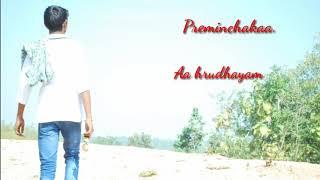 Preminchaka Nee Prema Nee Ponnani Aa Hrudayam
