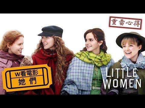 W看電影_她們(Little Women 2019, 小婦人)_重雷心得