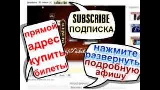 kassabravo - Касса Браво билеты в театр и балет Израиль(, 2011-08-30T11:59:09.000Z)