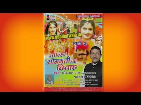 Aalha Sonmati Ka Vivah (Birha) Part  3 - Chhavilal Pal