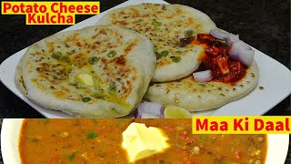 Maa Ki Dal with Potato Cheese Kulcha - Maa Ki Dal Recipe  Dabha Style dal dal Makhani - Dal Maharani
