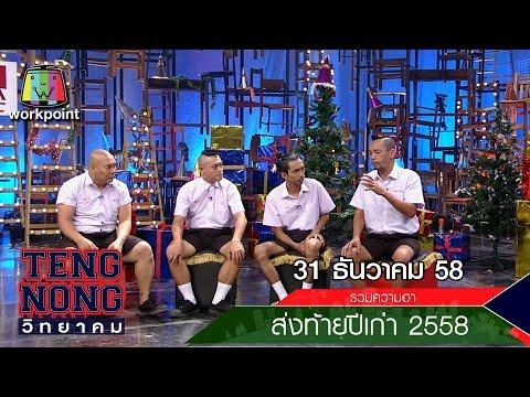 เท่งโหน่งวิทยาคม | รวมความฮา ส่งท้ายปีเก่า 2558 | 31 ธ.ค.58 Full HD