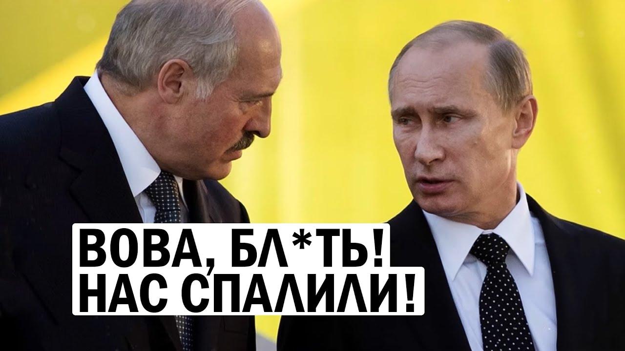 СРОЧНО! Лукашенко СЛИЛИ! Тайные переговоры ВСПЛЫЛИ - Россия ОТНЕКИВАЕТСЯ, Бацька ПОПАЛ! - новости