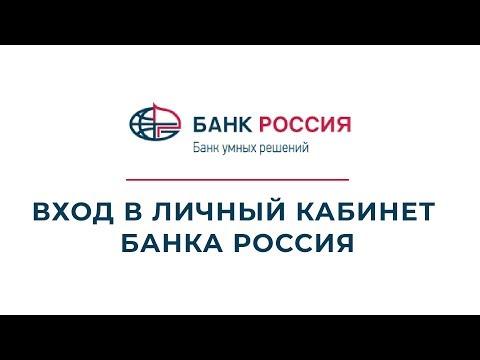 Вход в личный кабинет Банка Россия (abr.ru) онлайн на официальном сайте компании
